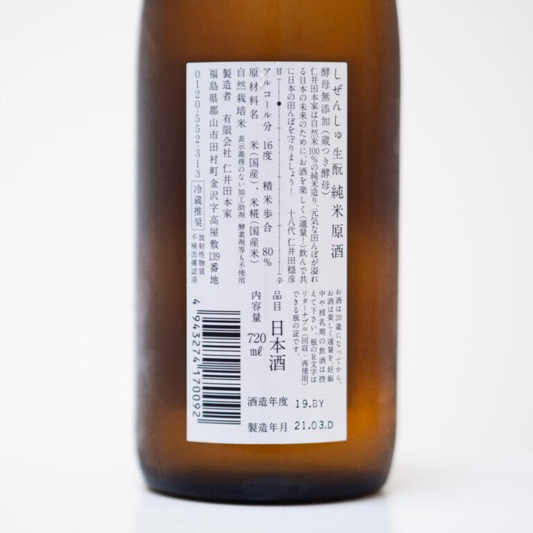 720ml 1540円(税込・ひいな購入時価格)/有限会社仁井田本家