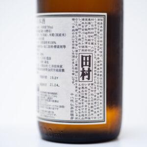 1760円(各720ml、税込・ひいな購入時価格)/有限会社仁井田本家