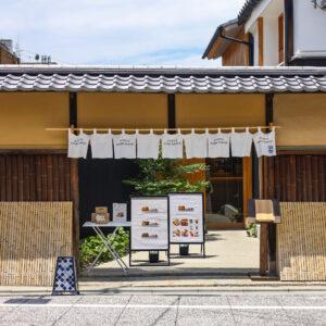 〈京都祇園茶寮〉