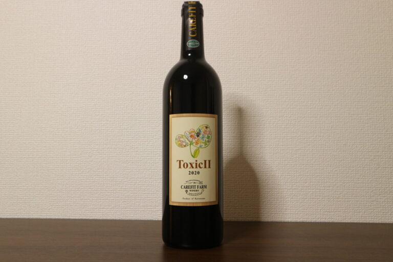 葡萄本来の味わいを生かした「ToxicⅡ 2020」2,640円(750ml)。