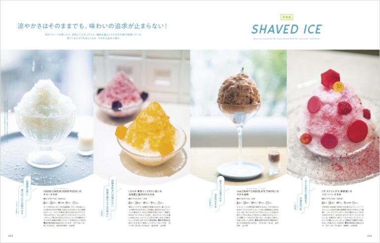 夏の季節に欠かせないのは、やっぱり「ひんやりスイーツ」。このページでは味の追求に磨きが掛かる12品のかき氷が受賞。
