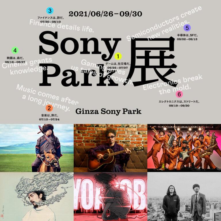 3_Sony Park展_差し替え