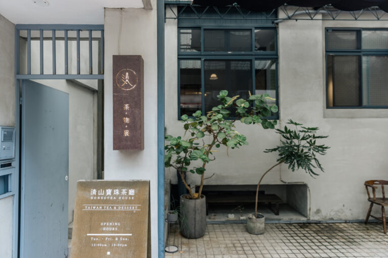 〈清山寶珠茶廳(チンシャンバオジュチャティン)〉