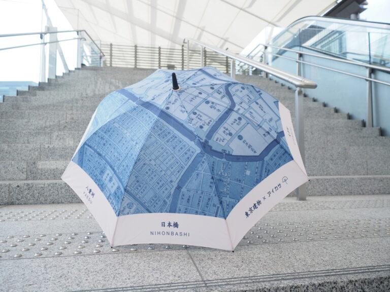 日本橋、八重洲、京橋、大手町、丸の内、有楽町のエリアの実際の古地図をプリントしたオリジナルの傘。
