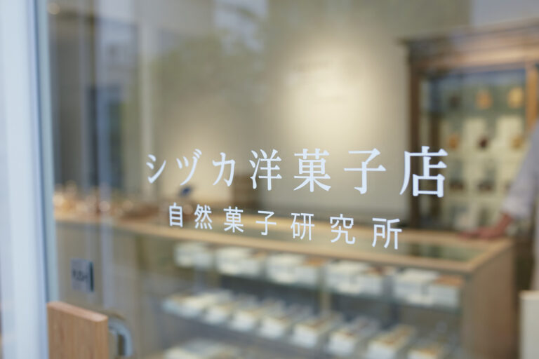 〈シヅカ洋菓子店 自然菓子研究所〉