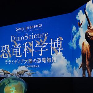 パシフィコ横浜 DinoScience 恐竜科学博
