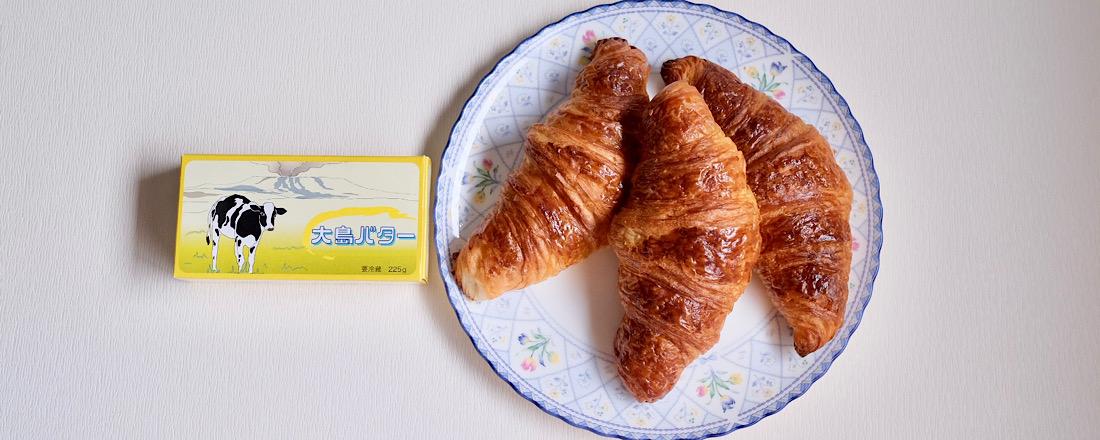 幻のバター&牛乳を使った〈八芳園〉のクロワッサンをお取り寄せ。