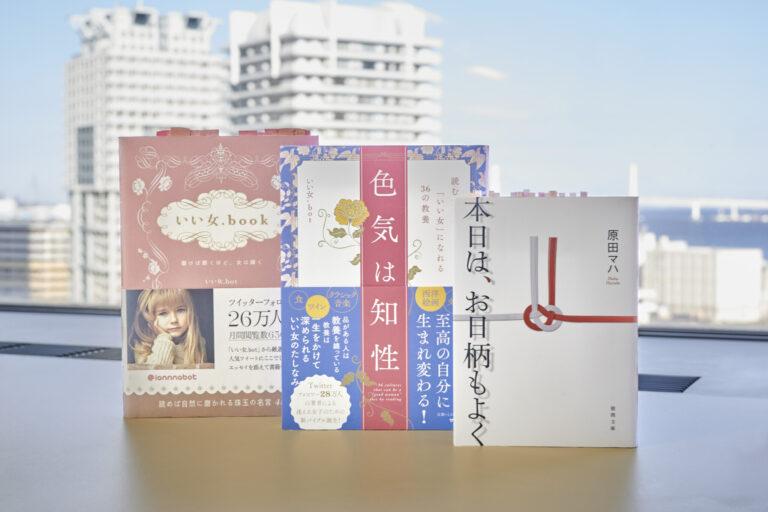 左から『いい女.book』『色気は知性』(ともにいい女.bot著)、『本日は、お日柄もよく』(原田マハ著)。