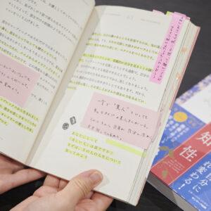 『いい女.book』には、付箋にメモがびっちり!