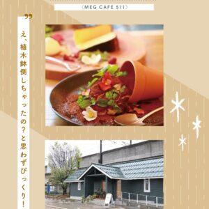 MEG CAFE 511_パンとスイーツ_2