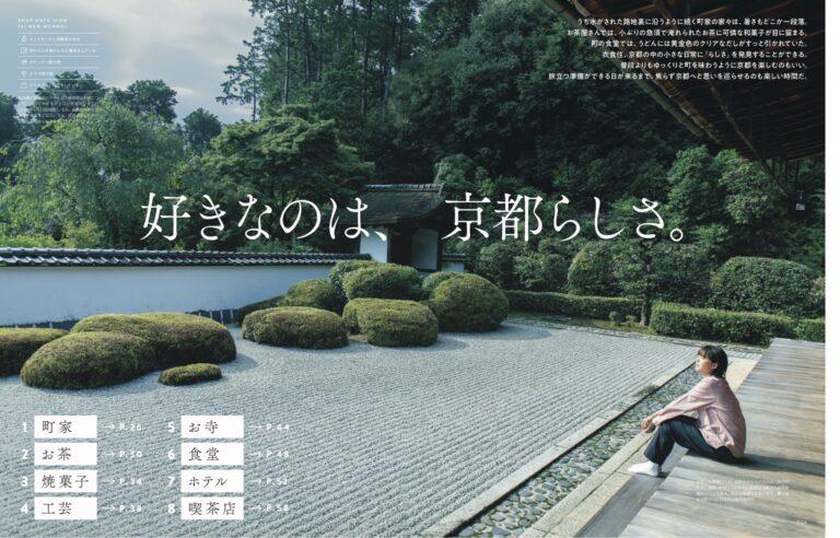 小さな日常の中に「らしさ」を発見できる京都。町の歴史もさることながら、暮らしになじむ衣食住から見えてくる魅力もあります。京都を存分に楽しめるその日が来るまで…今回の特集はそんな京都の町をゆっくり味わえるような一冊に。