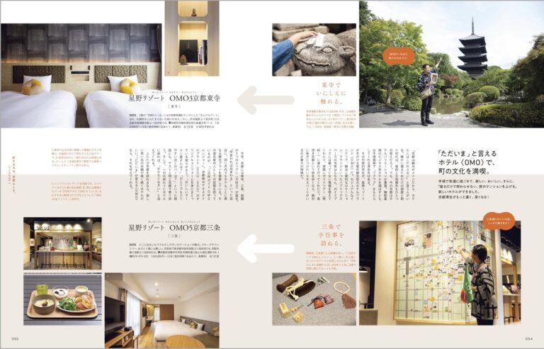 ホテルステイでも町の文化を満喫。東寺、三条、祇園の3つのエリアに今年誕生した〈OMO〉は同じ市内でもホテルごとに異なる観光プランを提案しているようです。