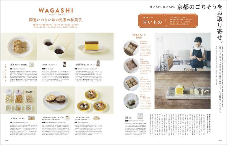 京都の味を自宅でも! 定番和菓子から老舗店の新作まで、お取り寄せできる京都のごちそうを一挙紹介。
