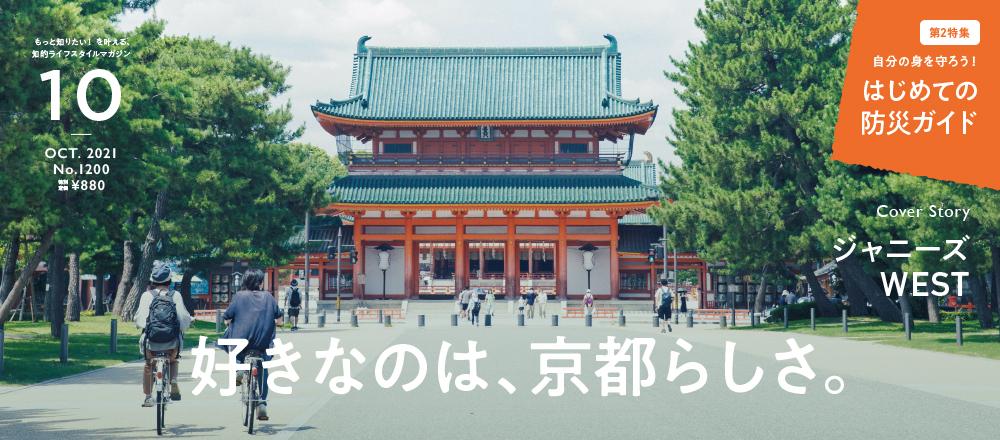 WEBtop_Hanako#1200