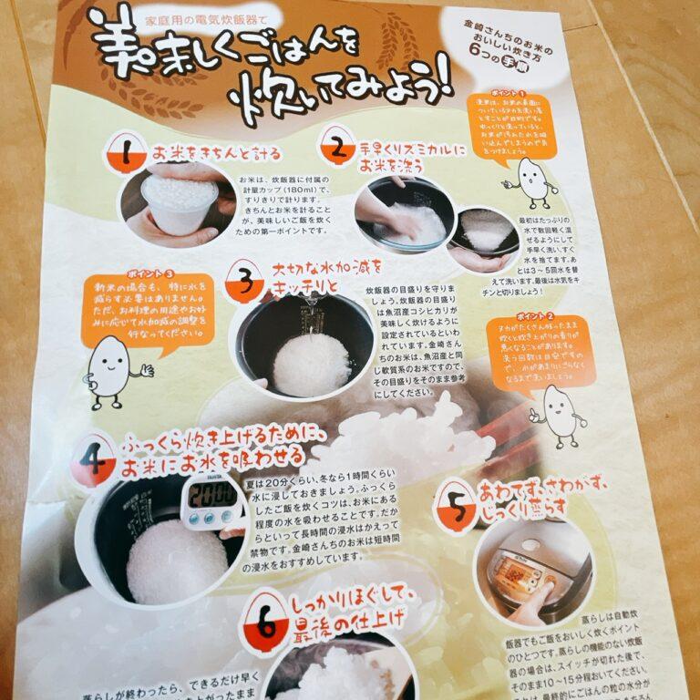 おすすめの炊き方の説明書が入っています。わかりやすく図で描いてくれているので安心です。