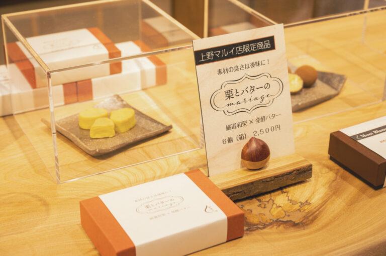 石や木などを使用した店内には、手土産にも最適な商品が並ぶ。
