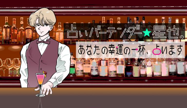 <span>12星座占い by Hanako</span> 【2021年9月の運勢】占いバーテンダー★星也の「あなたの幸運の一杯、占います」