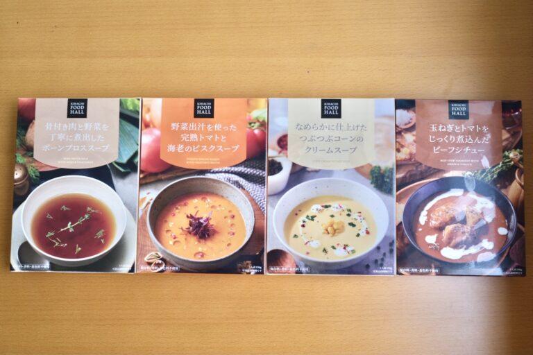 「シチュー&スープセット」4種4個入3,500円。