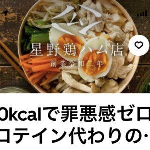 恵比寿 星野鶏ハム店