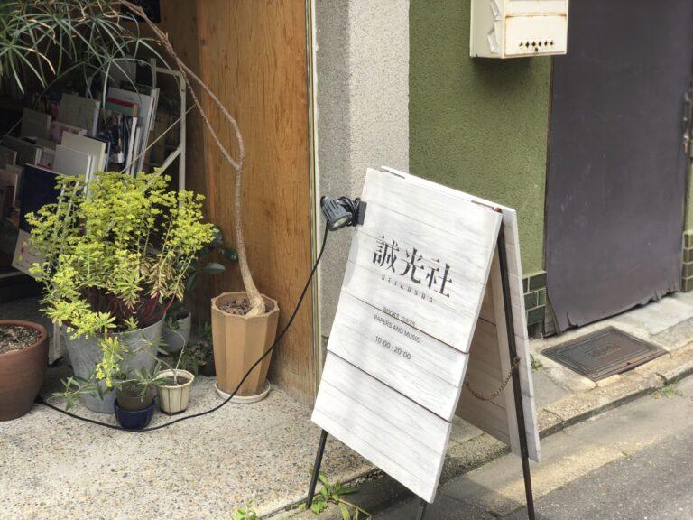 〈誠光社〉/俵屋町