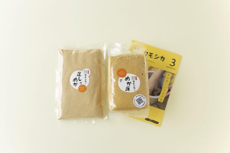 〈発酵食堂カモシカ〉のぬか床セット(S)