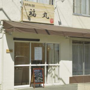 大通りに面した小さな店。中にはイートインスペースも。
