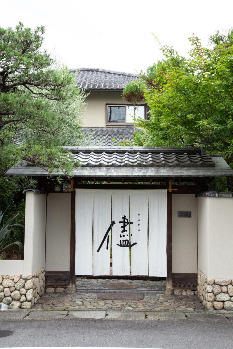 和の趣あふれる一軒家。保養所時代からほぼ変わらないという外観。のれんをくぐり、前庭を抜けるとまずは開放的なレストランが出迎えてくれる。