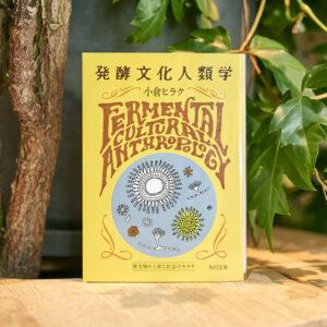 木楽舎出版/2017年4月初版刊行