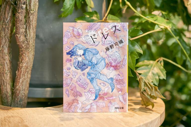 河出書房新社出版/2020年5月初版刊行