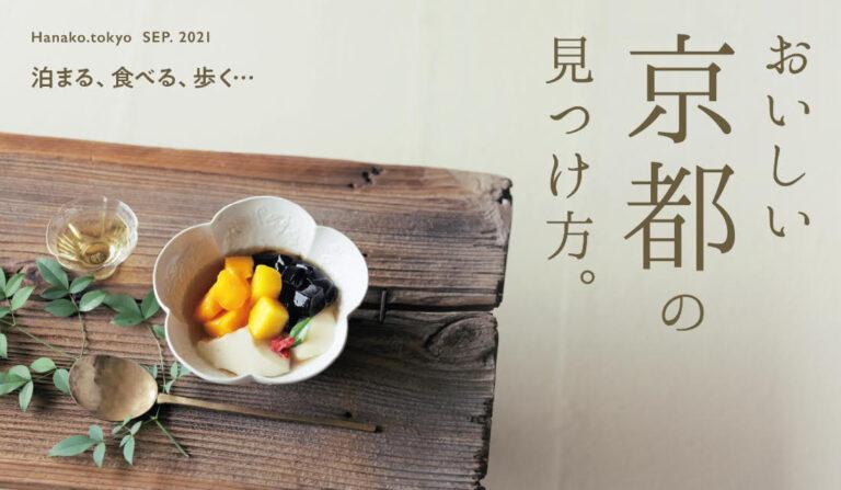 泊まる、食べる、歩く。『おいしい京都の見つけ方』特集