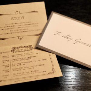 封を開けてみると、第二幕の詳細(ディナーメニュー)が記されていました。