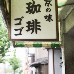 〈ゴゴ〉/出町柳