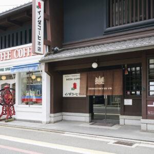 〈イノダコーヒ本店〉/堺町三条