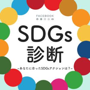 1_SDGs診断アイキャッチ