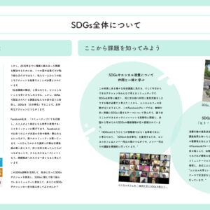 5_SDGs全体について