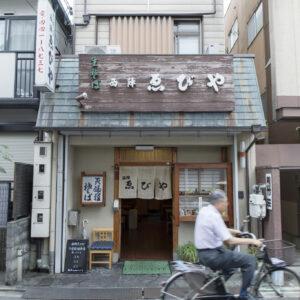 織物の町・西陣で長年愛される名店。