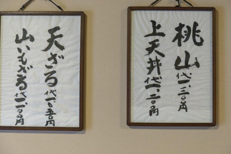定食は10種類。平日限定の日替わり850円も人気。