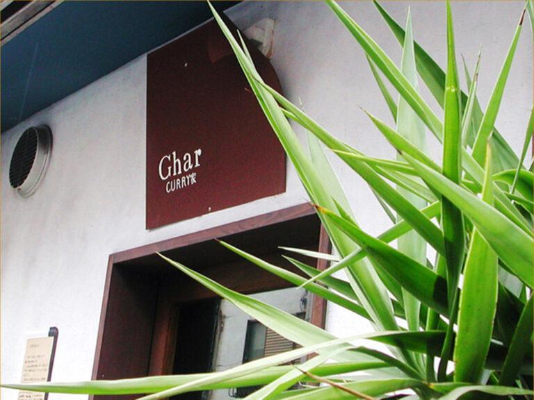 大阪のカレー店〈Ghar〉。