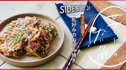 ちくわに感謝!私好みのお好み焼き ~細川芙美の「SIDE-Bクッキング」~