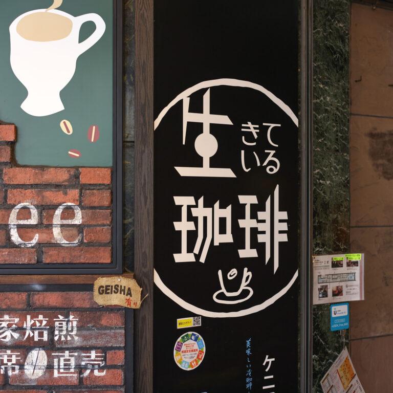 〈生きている珈琲〉