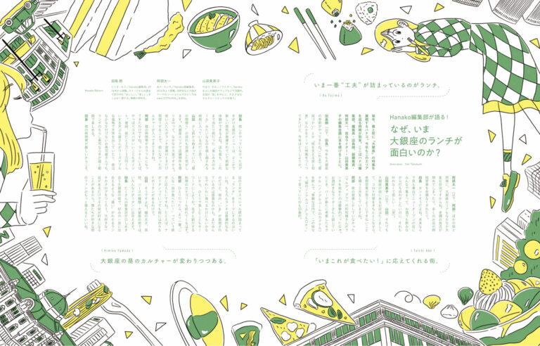 今回の大銀座特集に向けてHanako編集部で語られたのは、大銀座の昼カルチャーについて。ディナーの営業が難しいなど昨今の状況を踏まえて「普遍的なものでありながら街の〝いま〞が表現されているのは昼食なのかも。」と田島編集長。店の工夫やスペシャル感が詰まってる「ランチ」をテーマに紹介することに。