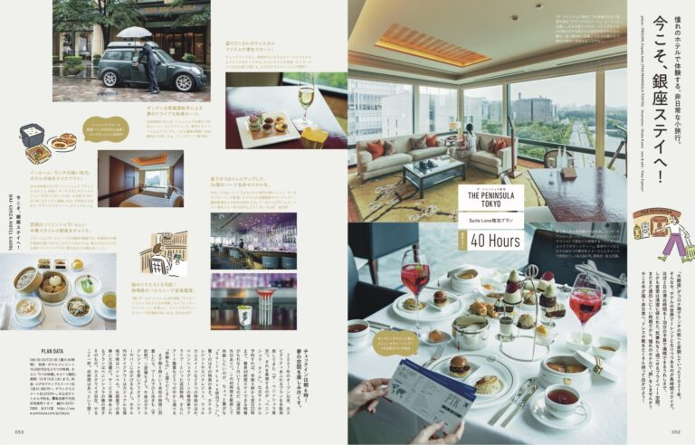 大銀座がコロナ禍でランチの街へと変貌していくなか、ホテルの世界でトレンドとなりつつあるのが長時間ステイ。〈ザ・ペニンシュラ東京〉では、インルームランチやアフタヌーンティなどを満喫しながら、40時間のステイが可能に。まだまだ遠出しにくい時期だから、憧れのホテルで〝旅〞をしませんか?