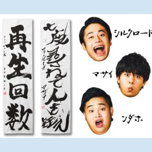 【JA共済】ニュースパブ_書道_final