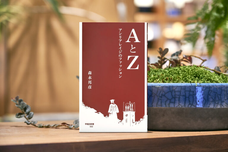 早稲田大学出版部出版/2020年12月初版刊行
