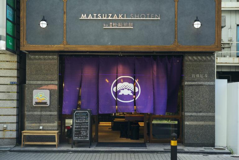 〈MATSUZAKI SHOTEN(まつざきしょうてん)〉