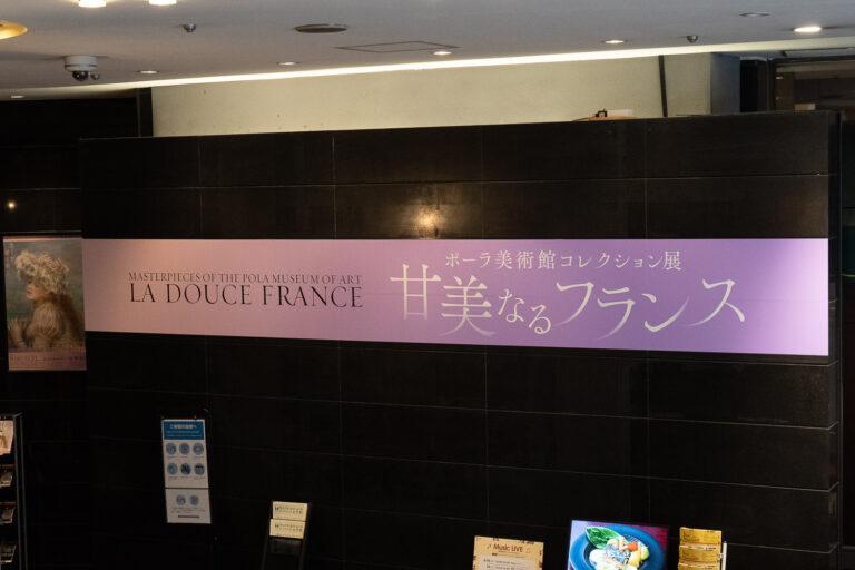 会場は〈Bunkamura〉の地下1階です。
