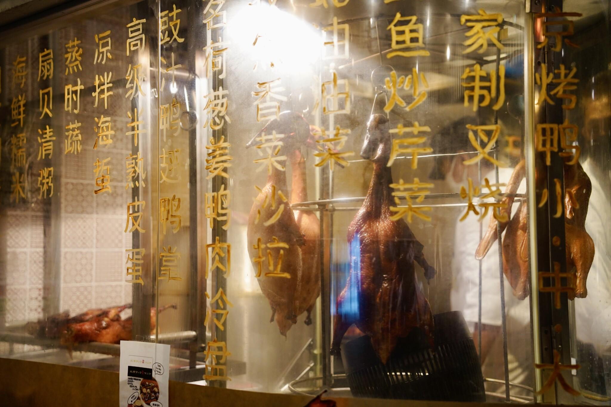本格的な北京ダックが2,000円台から!〈品川横丁〉の〈北京ダックマニア〉がリーズナブルな理由。