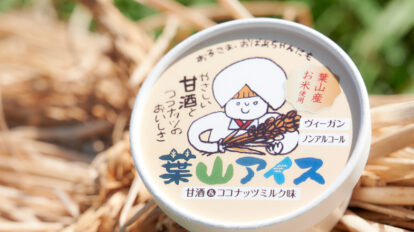 田園と心躍るつながりをつくりたい。夫婦ユニットで挑む葉山のアイスクリーム探求ラボ〈BEAT ICE〉