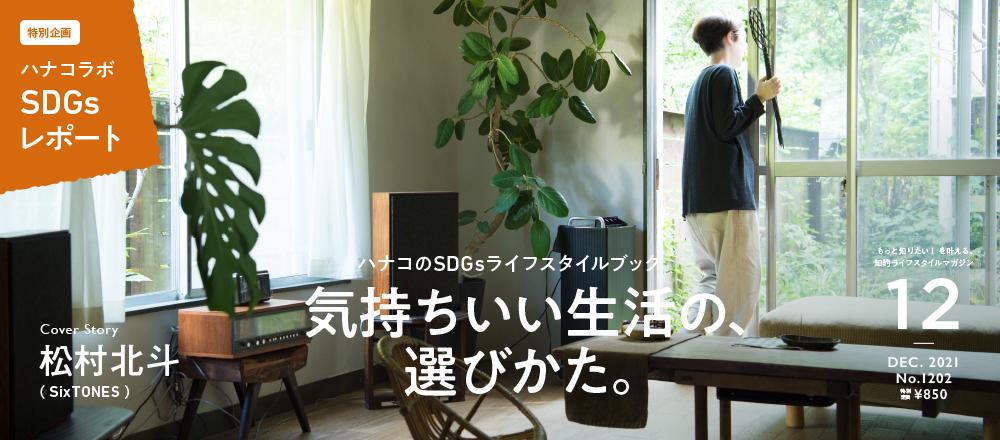 WEBtop_Hanako#1202
