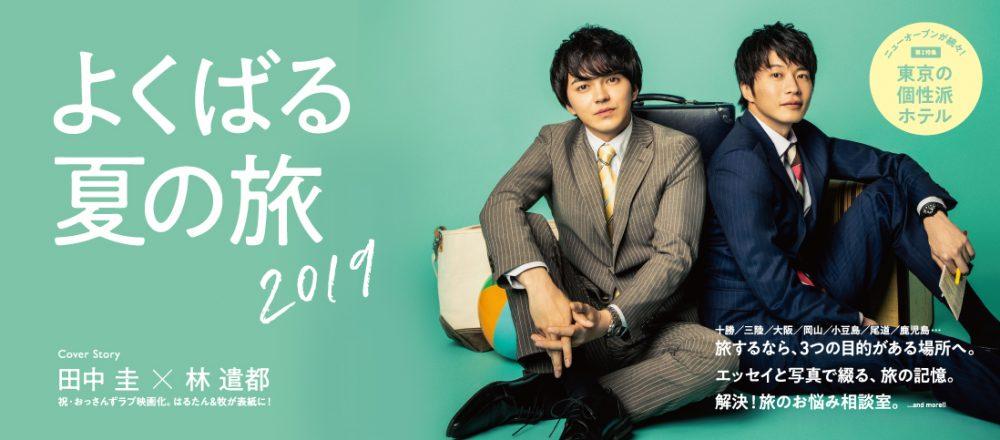 7/26発売 Hanako『よくばる夏の旅2019』特集、立ち読みページ大公開!